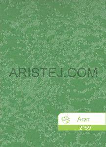 agat-2159