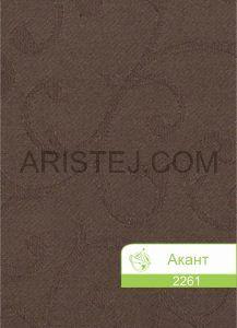 akant-2261