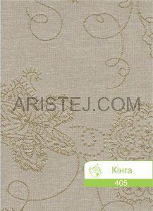 kinga-405-1