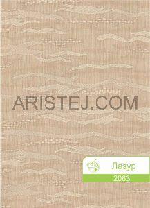 lasur-2063