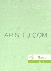lasur-2073