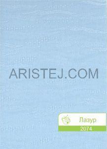 lasur-2074