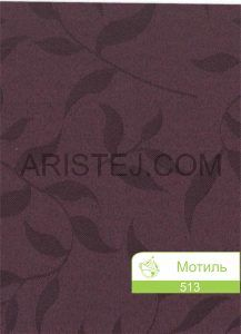 motyl-513