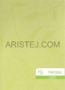 natura-2257