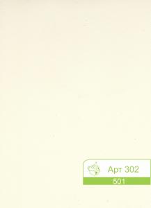 Арт 302 501