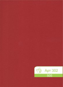 Арт 302 505