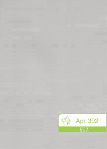Арт 302 507