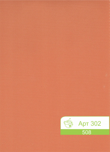 Арт 302 508