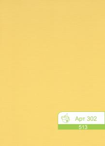 Арт 302 513