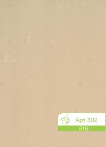 Арт 302 516