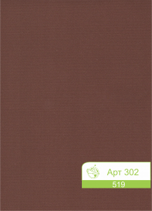 Арт 302 519